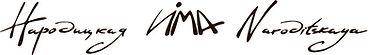 Logo_Ima_Naroditskaya_логотип_лого.jpg