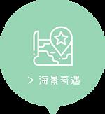 海青應援團盤點icon-04.png
