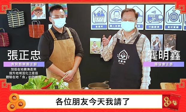 【地方創生好食材 教你過年做好料】國發會_20210209.png