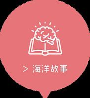 海青應援團盤點icon-02.png