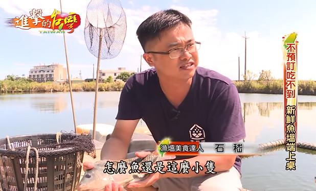把新鮮端上桌+尚青魚塭海味-進擊的台灣.png