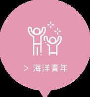 海青應援團盤點icon_工作區域 1.png