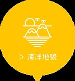 海青應援團盤點icon-03.png