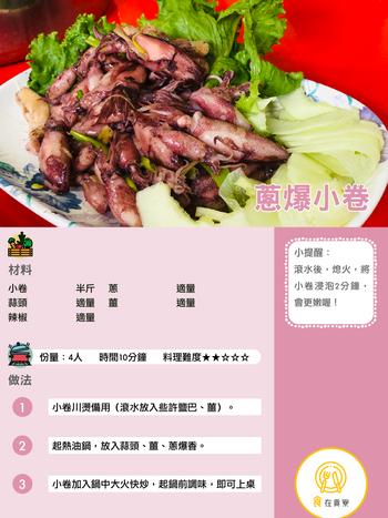 食譜小卡-01.png