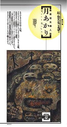 月あかり7_3_表紙_p01.jpg