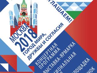 29 сентября 2018 года в Екатерининском парке пройдет социально значимая акция «Москва – город мира,