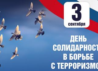 Сегодня День солидарности в борьбе с терроризмом