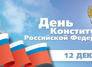 12 декабря отмечается День Конституции Российской Федерации