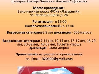 В СЗАО пройдут соревнования по кроссу, посвященныепамяти Чумина В.Д. и Сафронова Н.А.
