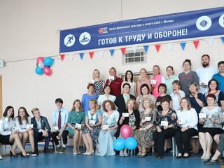 В СЗАО г. Москвы прошло вручение знаков ВФСК «ГТО»