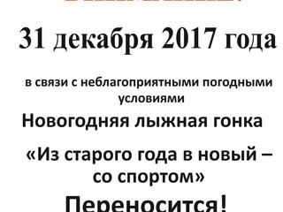 Новогодняя лыжная гонка  «Из старого года в новый – со спортом»  Переносится!