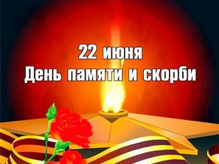 22 июня в России – День памяти и скорби