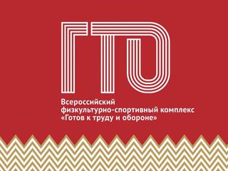 """В ФОК """"Динамика"""" пройдет очередной прием нормативов ВФСК ГТО"""