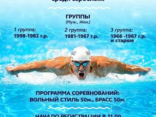 """В физкультурно-оздоровительном комплексе """"Акватория"""" пройдут соревнования по плаванию"""
