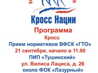 В СЗАО пройдет первенство Северо-Западного административного округа по бегу в рамках Всероссийского