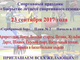 """Приглашаем всех на """"Закрытие летнего спортивного сезона - 2017"""""""