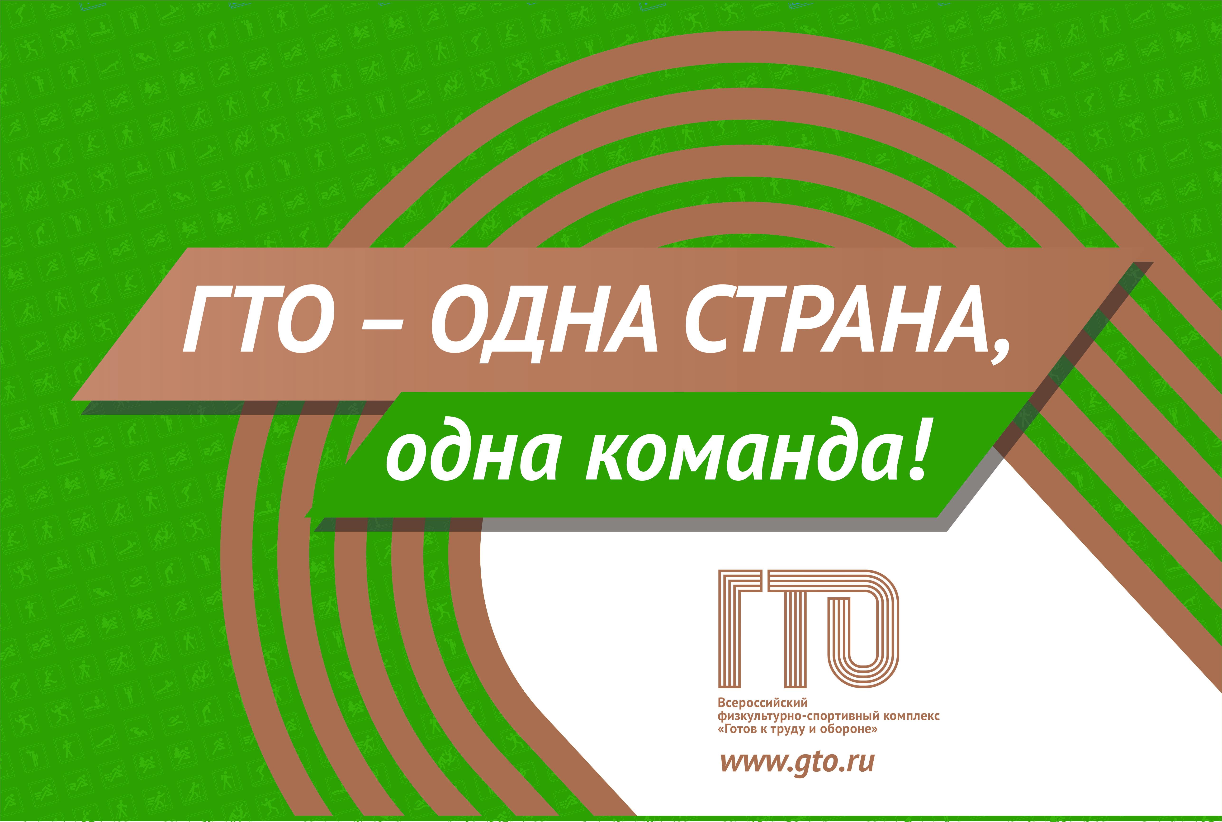 Осенний фестиваль ВФСК ГТО