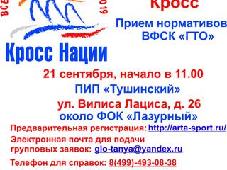 Первенство СЗАО по бегу в рамках Всероссийского дня бега «Кросс нации 2019» в Северо-Западном админи