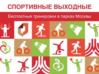 Скейтбординг, йога, воркаут, кросс-кантри: в Москве проходят бесплатные занятия уличными видами спор