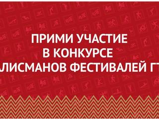 "КОНКУРС ТАЛИСМАНОВ ФЕСТИВАЛЕЙ ""ГТО"""