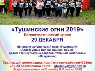 """""""Тушинские огни 2019"""" состоятся в формате легкоатлетического кросса"""