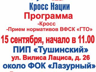 В СЗАО пройдет первенство округа по бегу в рамках Всероссийского дня бега «Кросснации-2018»