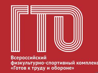 """В спортивном клубе на Лодочной, 27 состоится очередной прием нормативов """"ВФСК ГТО"""""""