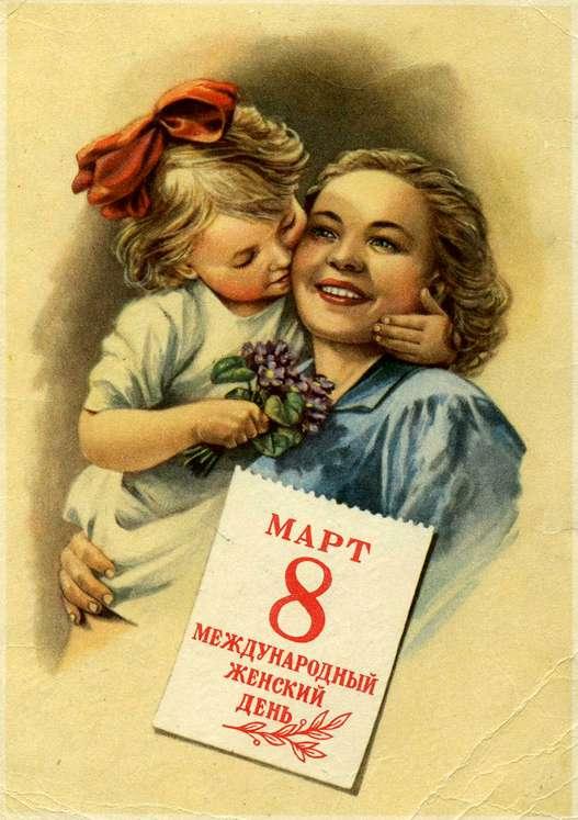 Международный женский день открытка маме