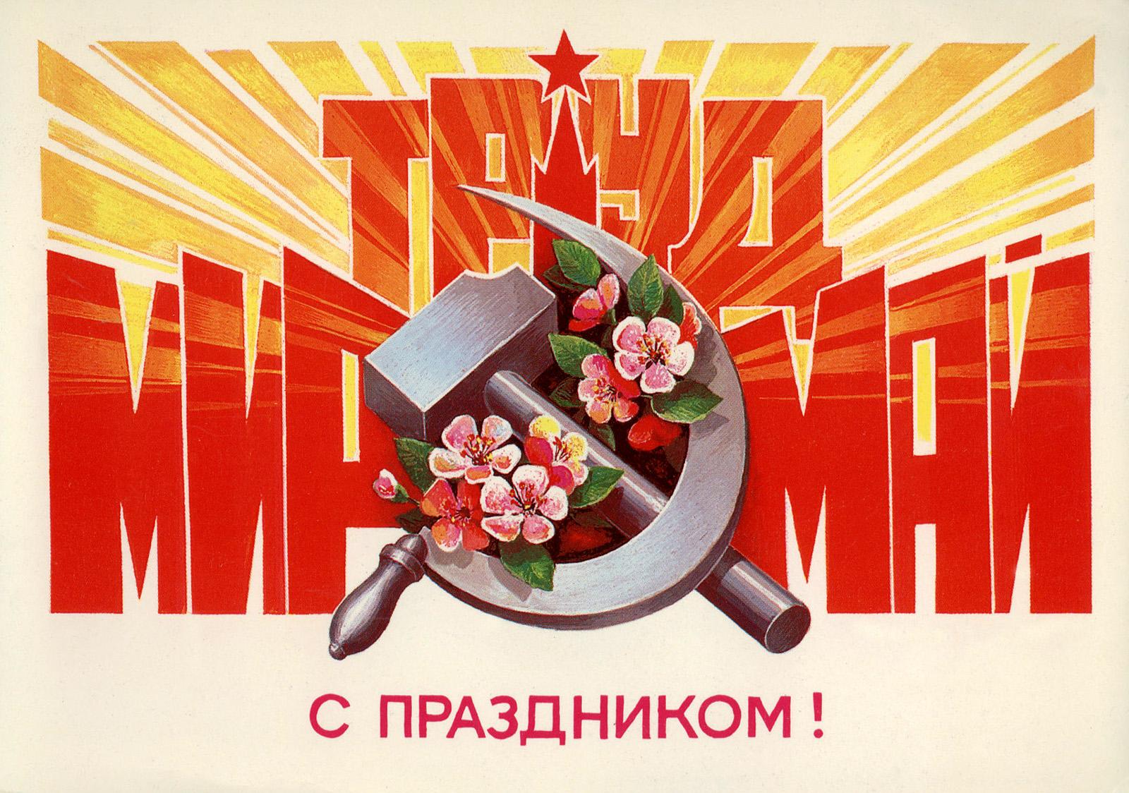 1 мая мир труд май картинки