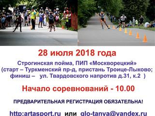 В Строгинской пойме пройдут традиционные соревнования по лыжероллерам