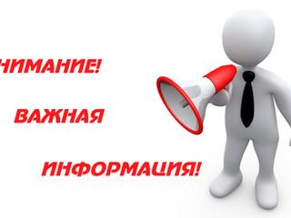 """ВНИМАНИЕ! ВАЖНАЯ ИНФОРМАЦИЯ ДЛЯ ПОСЕТИТЕЛЕЙ ФОК""""АКВАТОРИЯ""""!"""