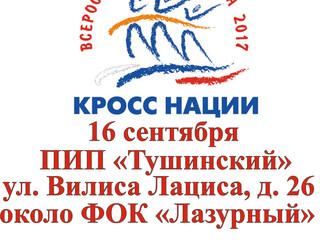 Северо-Западный округ станет центральным стартом Всероссийского дня бега «Кросс нации-2017»