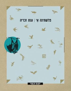 פלשתינה אי/ ענת זכריה