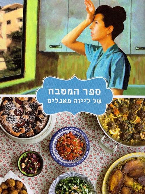 ספר המטבח של לייזה פאנלים/ חגית ביליה