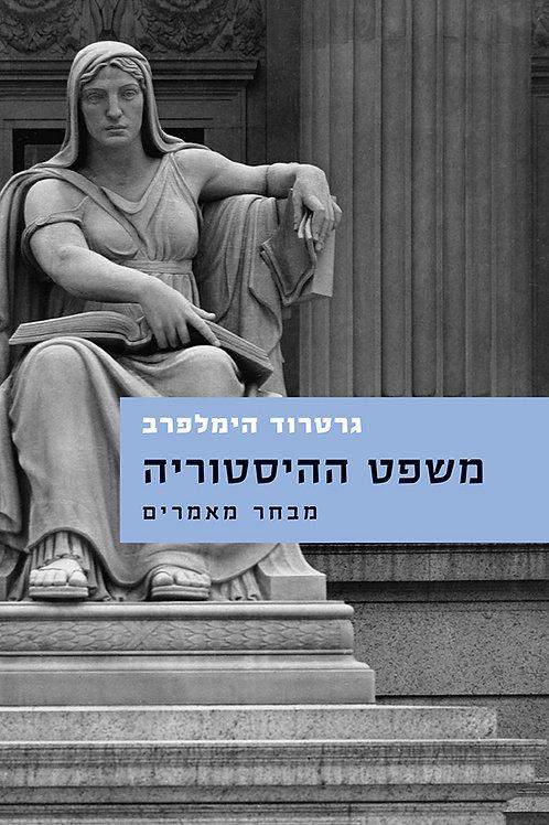 משפט ההיסטוריה/ גרטרוד הימלפרב
