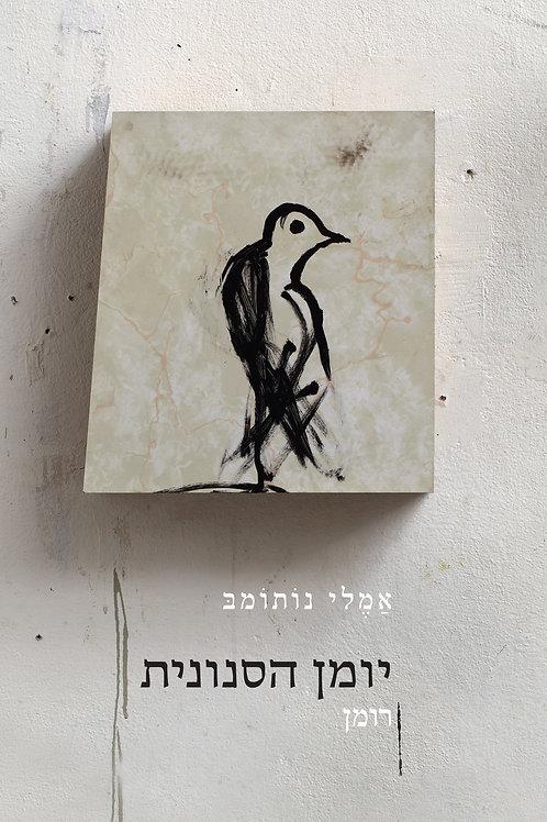 יומן הסנונית/ אמלי נותומב