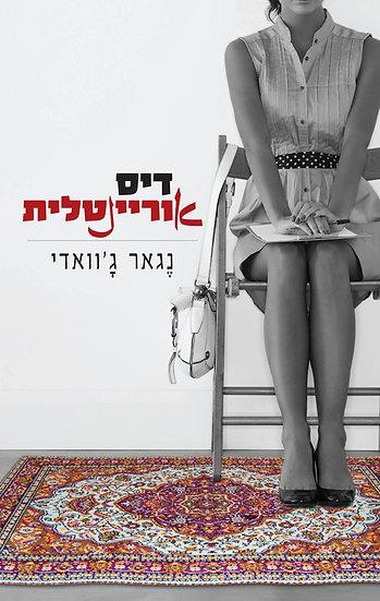דיסאוריינטלית / נגאר ג'וואדי