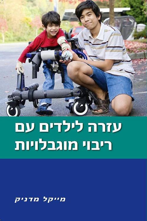 עזרה לילדים עם ריבוי מוגבלויות
