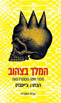 המלך בצהוב/  רוברט ו. צ'יימברס