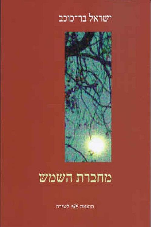 מחברת השמש/ ישראל בר-כוכב