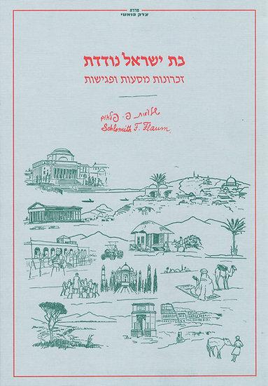 בת ישראל נודדת - מהדורה חדשה בליווי נספחים/ שלומית פרידה לוריא פלאום