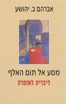 מסע אל תום האלף - ליברית לאופרה/ אברהם ב. יהושע
