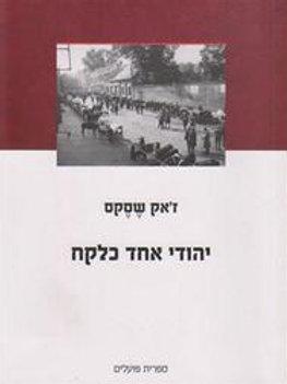 יהודי אחד כלקח / שסקס ז`אק