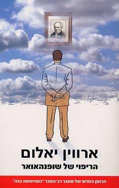 הריפוי של שופנהאואר/ ארווין ד' יאלום