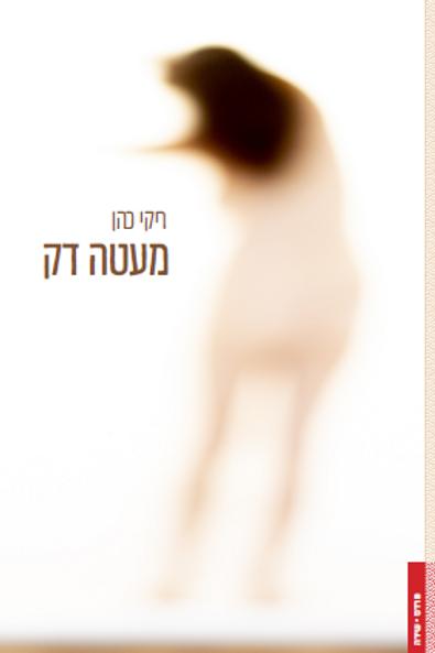 מעטה דק/ ריקי כהן