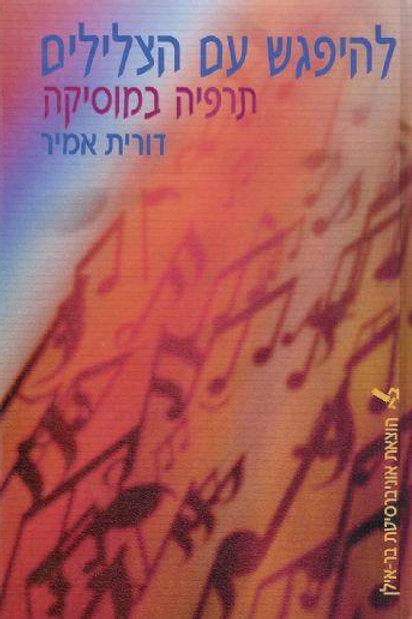 להיפגש עם הצלילים:תרפיה במוסיקה פרקטיקה תיאוריה ומחקר/ דורית אמיר
