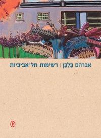 רשימות תל־אביביות/ אברהם בלבן