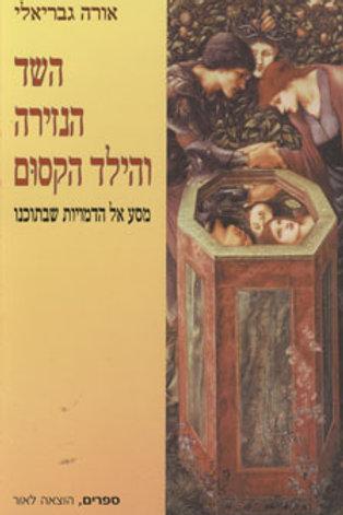 השד, הנזירה והילד הקסום/ אורה גבריאלי