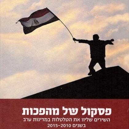 פסקול של מהפכות/ נעמה אביעד, נועם זיצמן