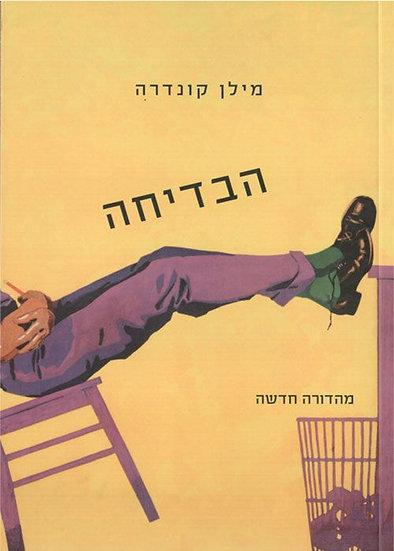 הבדיחה מהדורה חדשה / מילן קונדרה